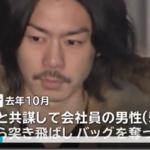塚田敏光容疑者(32)顔画像やFacebookアカウントは?ひったくりで逮捕か?