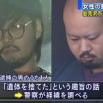 柴田和雄容疑者(47)が出頭!顔画像の有無は?