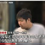 竹村悠輔容疑者(28)小6女児に性的暴行容疑で逮捕!容疑者の顔画像流出