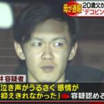 小林幸輝容疑者(20)乳児暴行容疑で逮捕!顔画像も流出か?Facebookアカウントは?