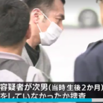 中村太郎容疑者(40)傷害容疑で逮捕!顔画像とFacebookアカウントは?