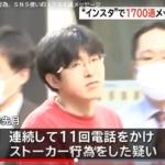 飯野高久(42)ストーカー容疑で逮捕!顔画像やSNS検索結果は?