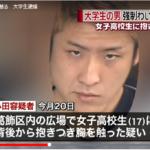 小田雄介容疑者の顔画像とFacebookアカウントは?東京理科大生がわいせつ行為?
