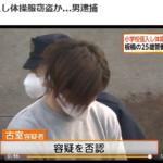 顔画像がイケメンと話題の警備員古室倭馬容疑者が女児の体操服窃盗で逮捕