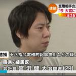 宮沢健太容疑者の顔画像とFacebookアカウント検索結果は?スマホでストーカーか!?