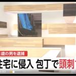 岸本和也容疑者の顔画像、Facebookアカウントは?…包丁で頭刺す? 21歳の男を逮捕