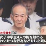 岡本貴夫の顔画像とFacebookアカウントは?中学生を追いかけ…下半身触るわいせつ容疑で座間市の71歳逮捕
