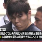林和彦顔画像とFacebookアカウントは?路上で女性にわいせつ行為と暴行で逮捕?